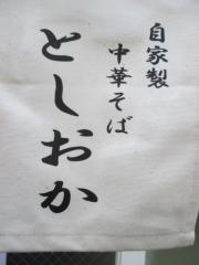 【新店】自家製中華そば としおか-11