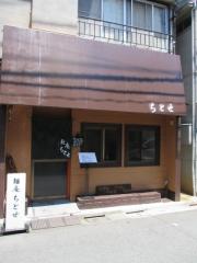 【新店】麺庵 ちとせ-1