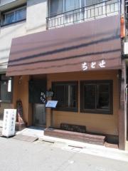 【新店】麺庵 ちとせ-2