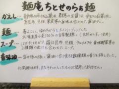 【新店】麺庵 ちとせ-8