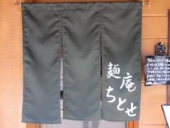 【新店】麺庵 ちとせ-14
