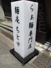 【新店】麺庵 ちとせ-15