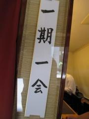 【新店】麺庵 ちとせ-16
