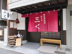 烈志笑魚油 麺香房 三く【壱四】-1