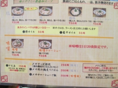 らーめん専門 和海【壱四】-5