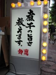 煮干中華そば 鈴蘭 中野店【弐】-2