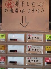 煮干中華そば 鈴蘭 中野店【弐】-5