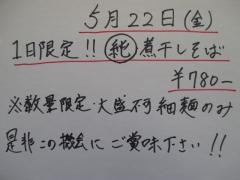 煮干中華そば 鈴蘭 中野店【弐】-12