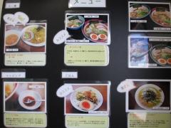 【新店】らー麺N ~えぬ~-3