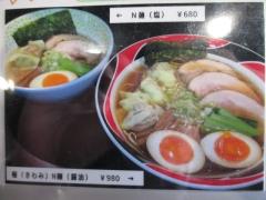 【新店】らー麺N ~えぬ~-5