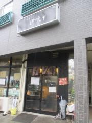 中華ソバ 伊吹【七八】-1