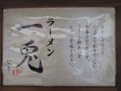 ラーメン一兎(いっと)【弐】-2
