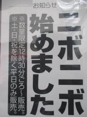 ラーメン一兎(いっと)【弐】-3