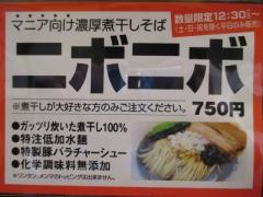 ラーメン一兎(いっと)【弐】-6