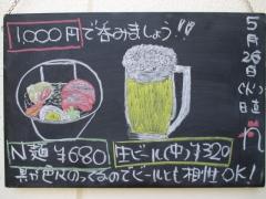 らー麺 N ~えぬ~【参】-6