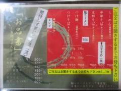 製麺ラボ rabo【弐】-2