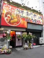 【新店】辛口ガチ味噌肉ソバ ひるドラ本店-1