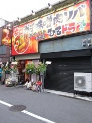 【新店】辛口ガチ味噌肉ソバ ひるドラ本店-2