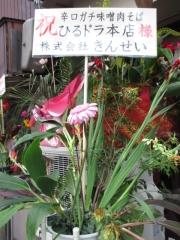 【新店】辛口ガチ味噌肉ソバ ひるドラ本店-3