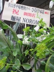 【新店】辛口ガチ味噌肉ソバ ひるドラ本店-5