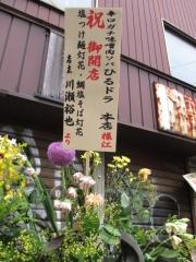 【新店】辛口ガチ味噌肉ソバ ひるドラ本店-6