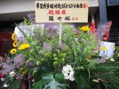 【新店】辛口ガチ味噌肉ソバ ひるドラ本店-8