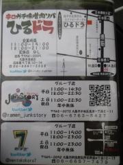 【新店】辛口ガチ味噌肉ソバ ひるドラ本店-9