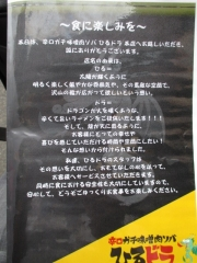 【新店】辛口ガチ味噌肉ソバ ひるドラ本店-10