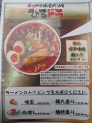 【新店】辛口ガチ味噌肉ソバ ひるドラ本店-11