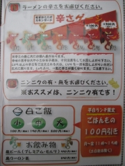 【新店】辛口ガチ味噌肉ソバ ひるドラ本店-12