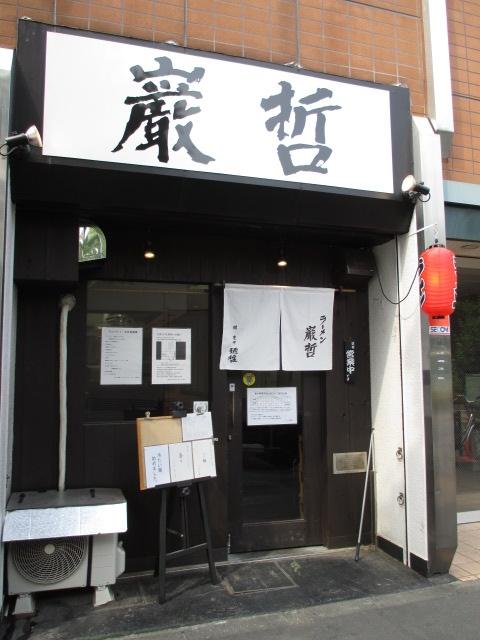 ラーメン巌哲【八】 ~盛り 500g~ - 全国ラーメン食べ歩き情報