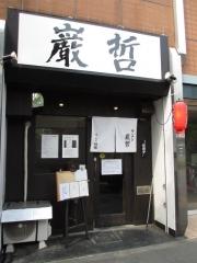 ラーメン巌哲【八】-1