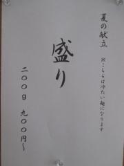 ラーメン巌哲【八】-2