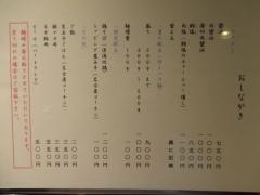 ラーメン巌哲【八】-3