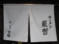 ラーメン巌哲【八】-11