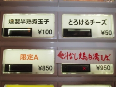 麺屋 一燈【弐弐】-3