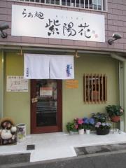 【新店】らぁ麺 紫陽花(あじさい)-1