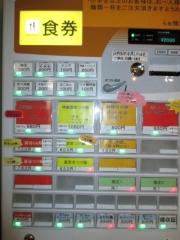 【新店】らぁ麺 紫陽花(あじさい)-2