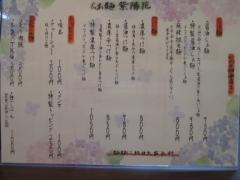【新店】らぁ麺 紫陽花(あじさい)-3