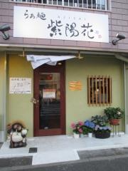 らぁ麺 紫陽花(あじさい)【弐】-1