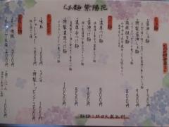 らぁ麺 紫陽花(あじさい)【弐】-4