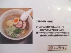 鶏そば 繁屋-7