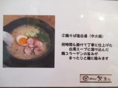 鶏そば 繁屋-8
