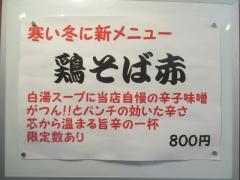 鶏そば 繁屋-9