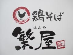 鶏そば 繁屋-22