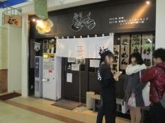 【新店】麺屋 しゃがら 新潟駅店-1