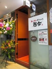 【新店】ラーメンzikon 而今-1