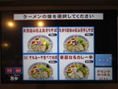 【新店】ラーメンzikon 而今-5
