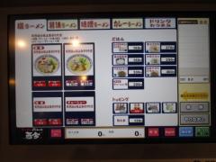 【新店】ラーメンzikon 而今-6