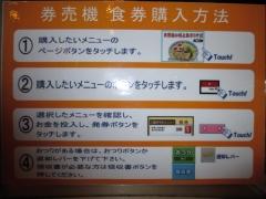 【新店】ラーメンzikon 而今-7